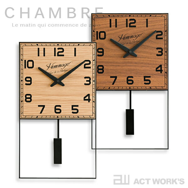 《全2色》CHAMBRE PENDULUM CLOCK 掛け時計 ペンデュラムクロック 振り子時計 【シャンブル デザイン雑貨 壁掛け時計 インテアリア 北欧 interzero インターゼロ ウォールクロック】