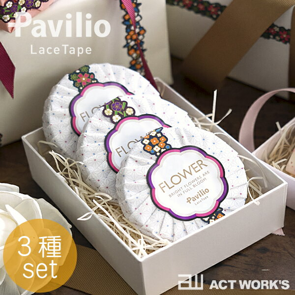 Pavilio Lace Tape FLOWER(全3種セット)