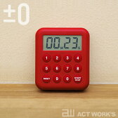 《全3色》±0 デジタル10キータイマー ZKK-Y110【プラスマイナスゼロ 省スペース デザイン家電 プラマイゼロ キッチンタイマー 北欧 台所】
