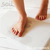 《全4色》Soil バスマット 【ソイル バスグッズ 足拭きマット 珪藻土 バスルーム 浴室】