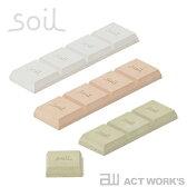 《全3色》Soil 乾燥剤 ドライングブロック DRYING BLOCK 【珪藻土 ソイル 調湿剤 吸湿剤 イスルギ 石動 デザイン雑貨 キッチン雑貨】