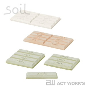 《全3色》SOIL 乾燥剤 ドライングブロック ミニ ソイル DRYING BLOCK MIN…
