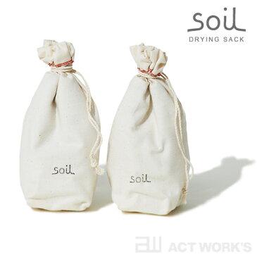 【RCP】Soil DRYING SACK(S) 2個組靴 吸湿剤 脱臭剤 【珪藻土 ソイル クツ ニオイ 湿気 汗 スニーカー ヒール ブーツ パンプス 匂い 臭い 消臭剤】