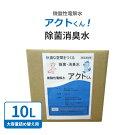 微酸性電解水アクトくん10L除菌消臭スプレー様々なウイルス予防対策手洗い消毒用タバコ臭ペット臭除菌スプレー消毒剤プロ仕様人気おすすめ