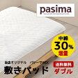 パシーマ 敷パッド ダブル (140×210)