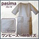 パシーマ パジャマ Mサイズ