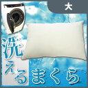 【着後レビューを書いて送料無料】洗える枕 大 43*63cm ウォッシャブル ピロー 自宅で洗え...