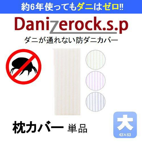 防ダニ布団 ダニゼロックSP 枕カバー 大 (43×63)