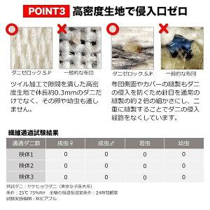 防ダニ布団ダニゼロックSPまくら大(43×63)