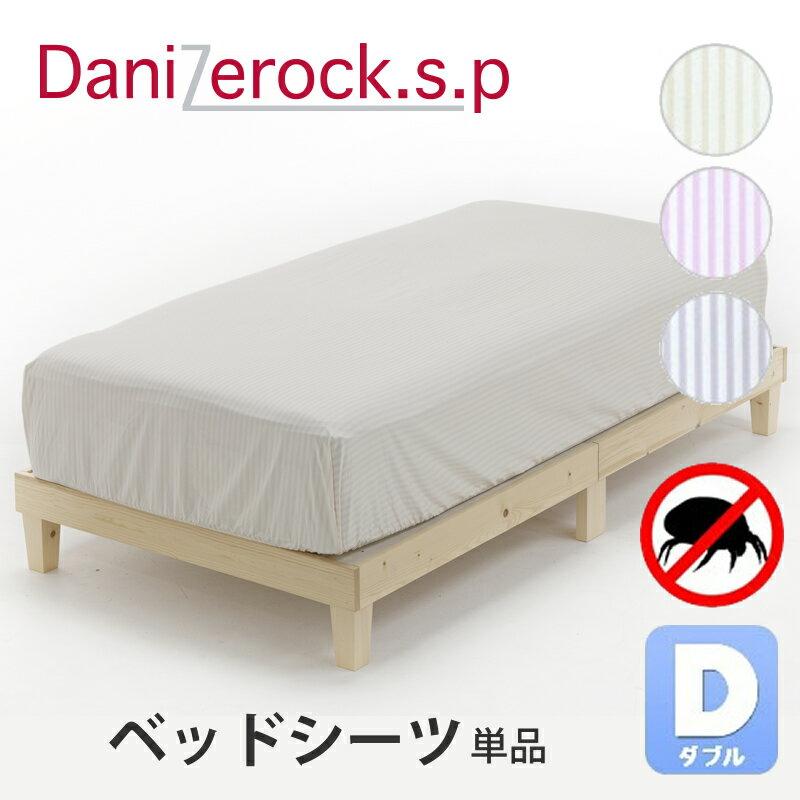 防ダニ布団 ダニゼロックSP ベッドシーツ ダブル (140×200×25)