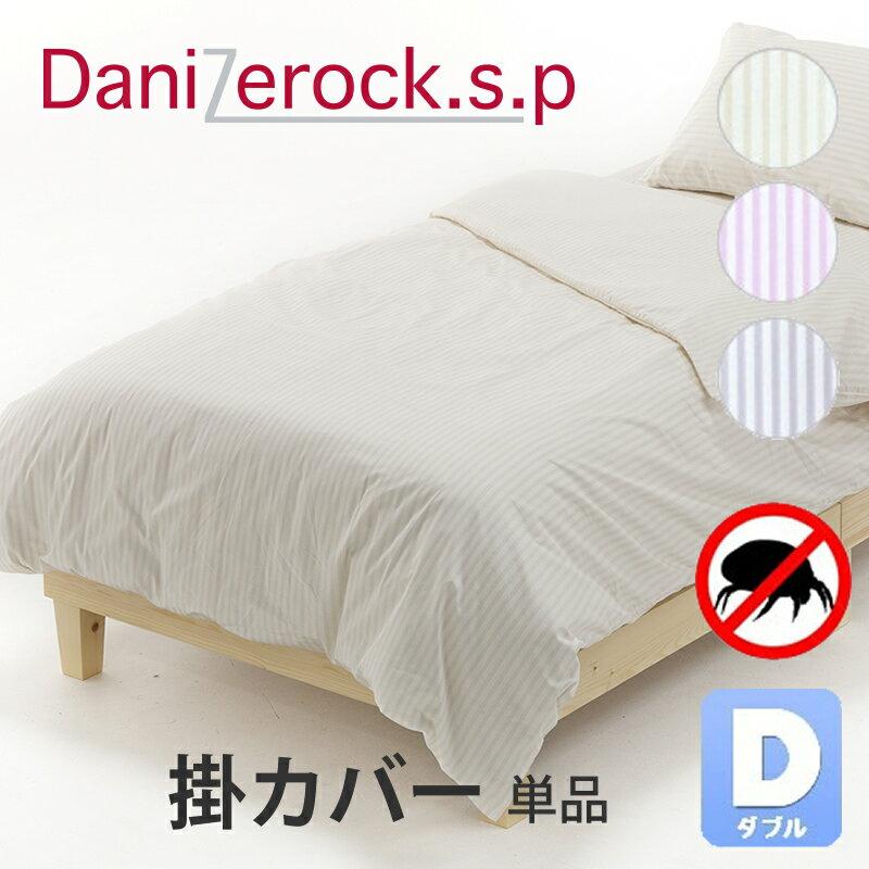 防ダニ布団 ダニゼロックSP 掛カバー ダブル (190×210)