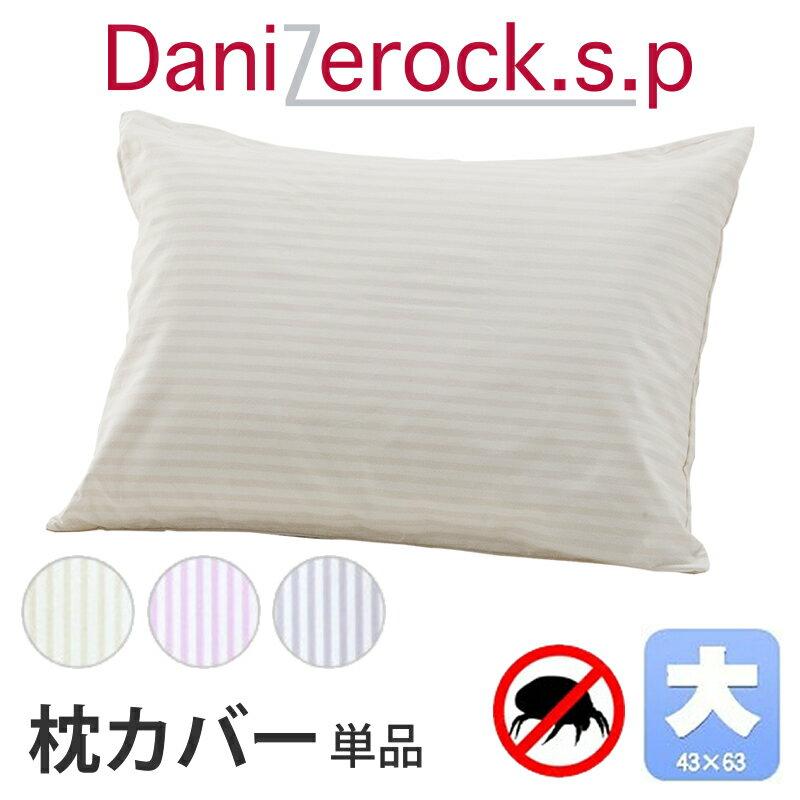 防ダニ布団 ダニゼロックSP 枕カバー 大 (43×63) ピローケース まくらカバー