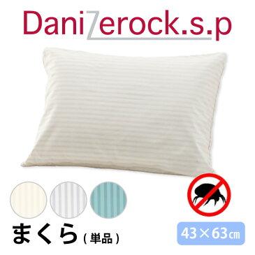 防ダニ布団 ダニゼロックSP まくら 大 (43×63)