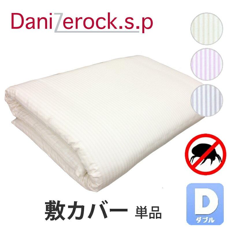 防ダニ布団 ダニゼロックSP 敷カバー ダブル (145×210)