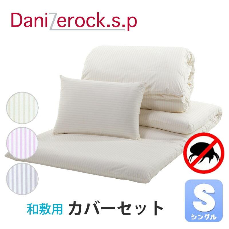 防ダニ布団 ダニゼロックSP 和敷用 カバー3点セット シングル
