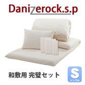 【SALE】防ダニ布団 ダニゼロックSP 和敷用 布団&カバー 完璧6点セット シングル