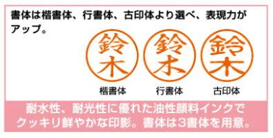 【三菱鉛筆】キャップレスネーム印イージー・テン