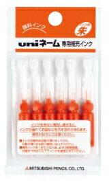 【三菱鉛筆】uniネーム 補充インク 1本使い切りタイプ 6本入
