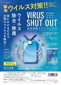 ウイルスシャットアウト空間除菌カード日本製
