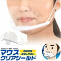 マウスシールドマスク透明飲食店フェイスシールドクリアマスク飛沫感染防止メール便発送送料無料/マウスシールドシールド1枚おまけ付き
