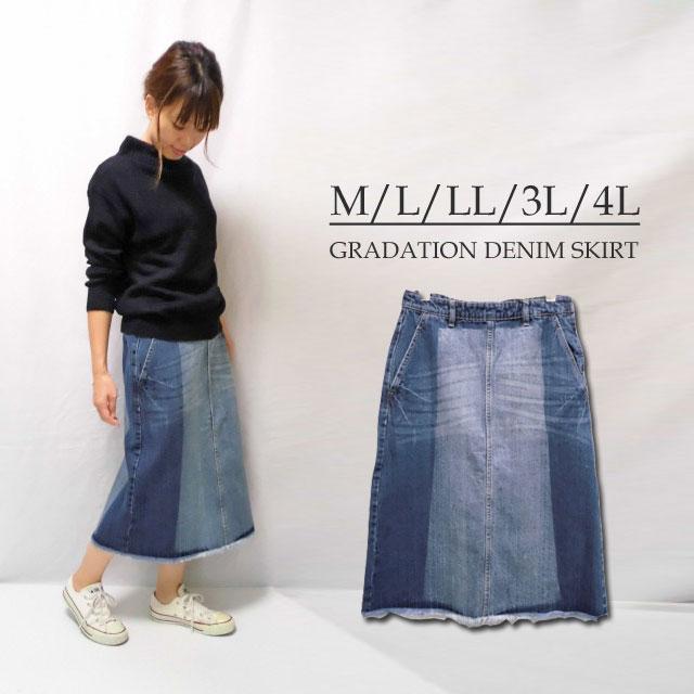 大きいサイズあり グラデーションデニムスカート d-0207 M L LL 3L 4L Aラインスカート Aラインデニム 加工デニム 大人デニムスカート デニムスカート レディース 大人カジュアル 大人可愛い 大人フェミニン ひざ丈スカート ひざ下丈スカート ミモレ丈 ミディ丈