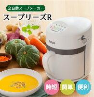 新型 スープリーズR ZSP-4 ゼンケン 自動スープ調理器 全自動調理器 スープメーカー 野菜スープメーカー 全自動時短 手軽 ポタージュ 食べるスープ 離乳食 おかゆ スムージー 健康 野菜不足 全自動スープメーカー 正規品最新型 現行もでる 送料無料