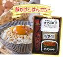【送料無料】播州地卵の卵かけごはんセット(播州地卵6個入、多...