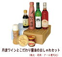 【送料無料】丹波ワインとこだわり醤油のおしゃれセット(ワイン360ml...