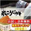 【お試し】【送料無料】蔵元の米こうじ味噌 300g袋入り