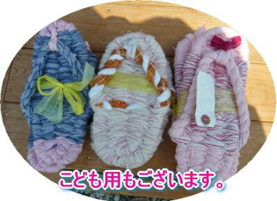 【市場の半額以下!】国産・手編みのこども用布ぞうりです。すべて手作りの一点もの。履くほど...