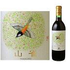 丹波ワイン【山雀 YAMAGARA・赤】香り高い深い味わい♪