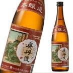 【山名酒造 奥丹波本醸造】720mlもろみを搾る直前に米アルコールを加え軽快で飲み飽きしない酒質を追求。