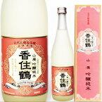 【山廃 吟醸純米 香住鶴 】720ml化粧箱入りキ穏やかな吟醸香と旨味のある酸がバランスよく調和し、上品な味に仕上げています。