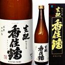 【生もと からくち 香住鶴 】720ml化粧箱入り和風料理全般に合う辛口で、お好みの温度で飲める逸品。