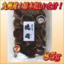 【特用】山の幸!【九州産徳用乾しいたけ!85g】しいたけ 国産 九州産 だし お吸い物 煮物 茶わん蒸し