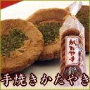 【手焼 かたやきせんべい 7枚入】懐かしいかわらない おいしさ煎餅 堅焼 駄菓子
