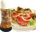食品添加物無添加のドレッシング田舎カフェのマスターお手製、サラダ、冷製パスタ、カルパッチ...
