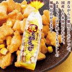 【焼とうもろこし おかき】喜多山製菓 おかき 国産もち米100%使用