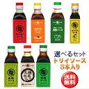 マルハチ ゴールデンソース 900ml  【包装・熨斗不可】