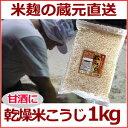 創業百余年の老舗蔵元が造る乾燥米こうじ1kg  【ゆうパケッ...