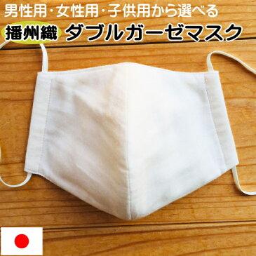 播州織ダブルガーゼマスク 在庫あり ダブルガーゼ マスク 5重構造 2重ガーゼ 生地 日本製 洗える 綿100% 不織布 生地 無地 白 メール便対応 送料無料