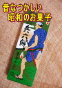 【兵六餅】8粒×4個詰懐かしい変わらないおいしさ♪直売店で大人気!