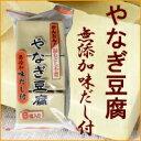 商品画像:志ほやの人気おせち2018楽天、【やなぎ豆腐 無添加だし付】やわらかくて美味しい! 高野豆腐