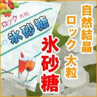 【ロック大粒 氷砂糖 1kg】自然 グラニュー糖 砂糖シロップ 梅酒