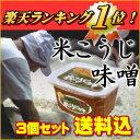 送料無料!【全国2位の蔵元より直送】米こうじ味噌1kg×3個...
