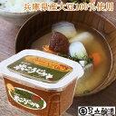 米こうじ味噌1kgカップ【毎日飲みたくなる!絶品まろやか味噌...