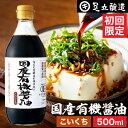 ヒゲタ 米麹でまろやか まろみしょうゆ 360mL×3本[代引選択不可]濃口醤油 ヒゲタ