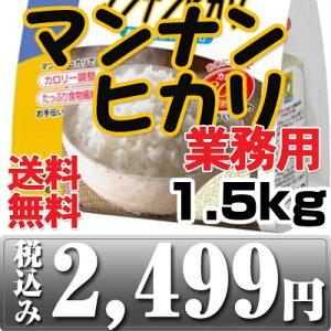 【業務用】大塚食品 マンナンヒカリ大袋1.5kg (内容量1.5kg)【健康】【ダイエット】