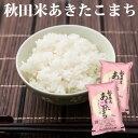 米 白米 または 玄米 10kg 送料無料 あきたこまち 5kg×2袋 秋田県産 令和元年産 1等米 ...