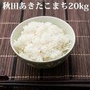 米 白米 20kg 送料無料 あきたこまち 秋田県産 30年...